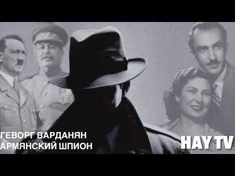 Армянский шпион века