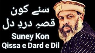 Suney Kon Qissa e Dard e Dil《Peer Naseer Uddin Naseer》Urdu Poetry