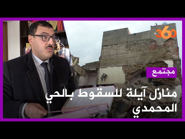 سقوط منازل بالحي المحمدي: ما مصير السكان ومن يتحمل المسؤولية؟