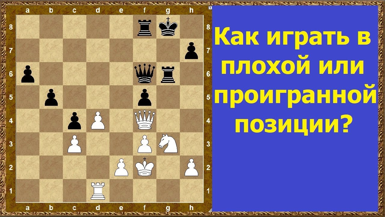 Шахматы обучение. Как играть в плохой или проигранной позиции?