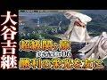 【大志PK実況:大谷編06〆】吉継の徳川包囲網と家康の最期