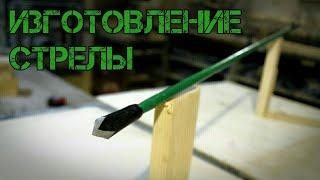 Как сделать стрелу для лука своими руками #самоделки #стреласвоимируками