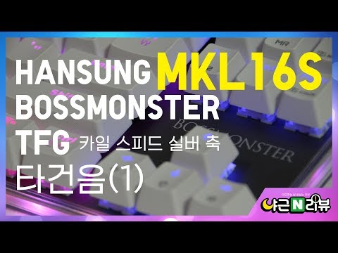 Hansung MKL16S Bossmonster TFG 카일 스피드 실버축 타건음