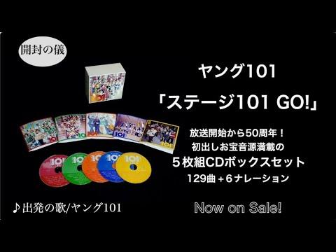 ヤング101『ステージ101 GO! 』 -CD5枚組-[開封の儀]
