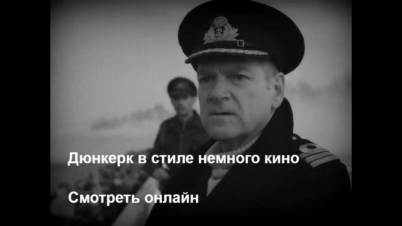 Смотреть онлайн Дюнкерк - черно-белая версия в стиле немого кино. Это надо видеть! | Киномир