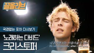 Download lagu '노래하는 다비드' 크리스토퍼의 포차 라이브 | Christopher Live Show in Pocha