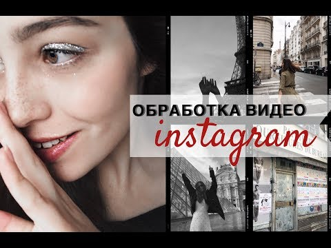 Как сделать красивое видео в инстаграм