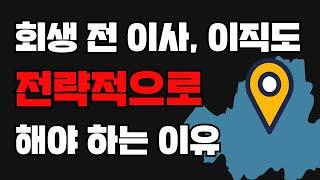 서울회생법원 개인회생도 전략이 필요하다! | 관할법원 …