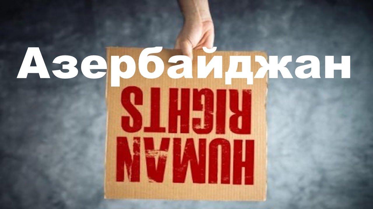 Правозащитные организации обеспокоены ситуацией. Новости недели