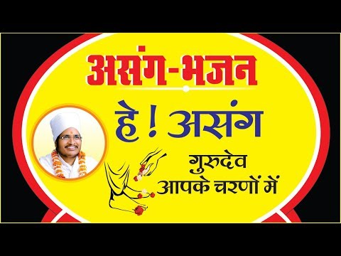 1 HE GURU DEV AAP KE CHARNO ME  Asang Dev Bhajan  Full Hd
