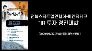 """전북스타트업연합회-씨엔티테크, """"IR 투자 경진대회'"""