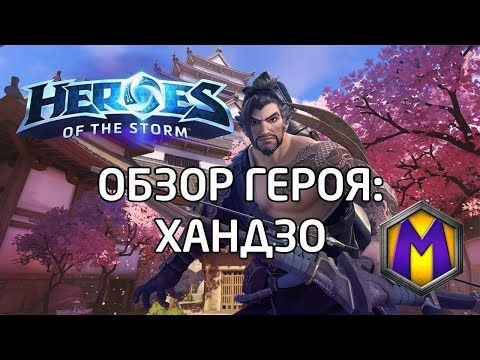 видео: Обзор героя: Хандзо (heroes of the storm)