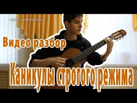 Как играть Каникулы строгого режима на гитаре? ( урок )