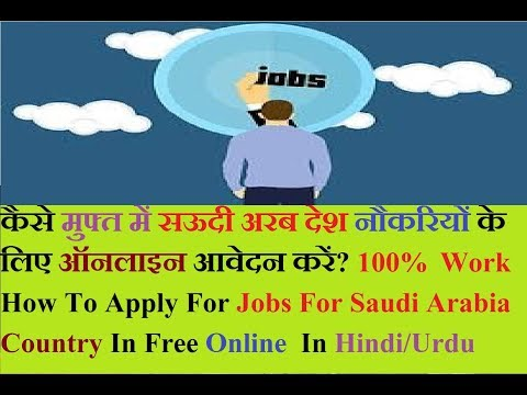 Saudi Arabia Jobs Vacancy In Hindi/Urdu