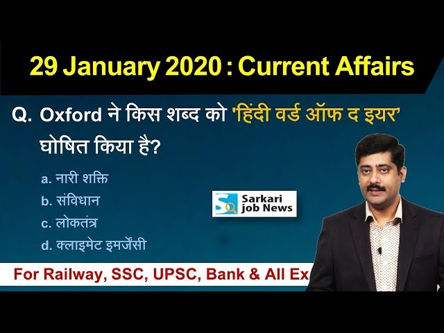 29 January 2020 करेंट अफेयर्स | Daily Current Affairs Hindi PDF for All Exams - Sarkari Job News