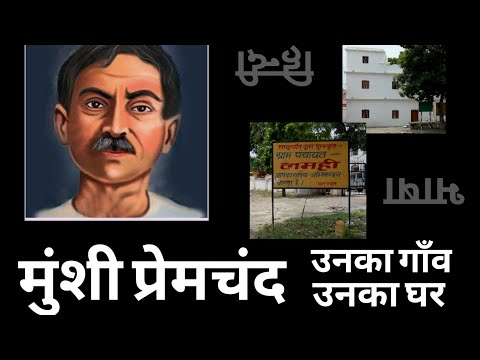 Lamhi : Village of Munshi Premchand