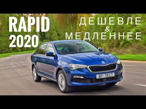 На чем сэкономили? Рестайлинг и новые цены. Skoda Rapid 2020