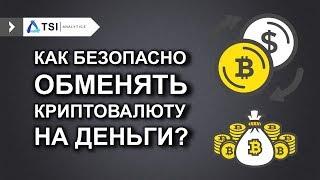 Как быстро и безопасно обменять криптовалюту на деньги? | Обмен Биткоина, Эфира | Обменник Bitcoin
