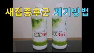 """새집증후군 제거 방법 EX305(이엑스삼공오) """"푸른세…"""