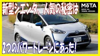 トヨタ 新型シエンタは、フルモデルチェンジでエクステリアのデザインを...