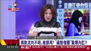54新觀點 2017-09-14 福智-接班上師/真如老師/金女士 - 風雨專輯《1》 thumbnail