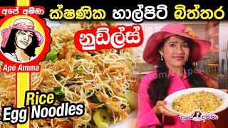 Instant Rice noodles (Sinhala)