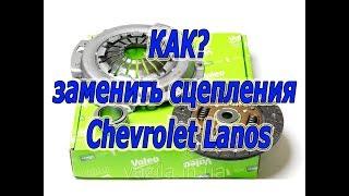 Замена сцепления Chevrolet Lanos Daewoo Nexia ZAZ Chance. #АлексейЗахаров. #Авторемонт. Авто