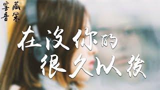 陳小碩 - 在沒你的很久以後「我輸光了所有,愛走到了盡頭,毫無保留」動態歌詞版MV