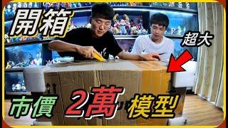 【Ru儒哥】一個市價2萬塊的模型到底是在貴三小?