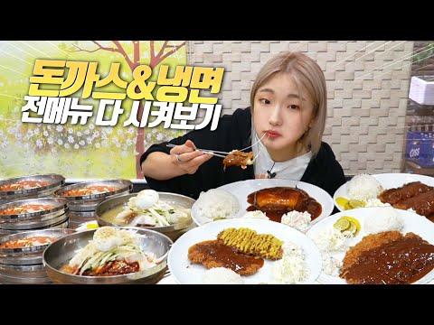 SUB) 무더운 여름 시원한 냉면 먹으러 왔다가 돈까스 보고 이성을 잃은 히밥이 냉면+돈까스 전메뉴 먹방 korean mukbang eating show 히밥