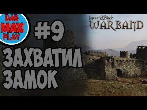 РАЗБОЙНИК ЗАХВАТИЛ ЗАМОК В Mount And Blade WarBand #9