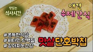 [COOK DOG] 강아지 수제간식 만들기 - 맛살 단…