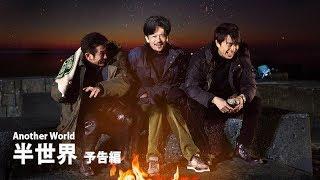 第31回東京国際映画祭 コンペティション 上映作品 『半世界』 監督:阪...