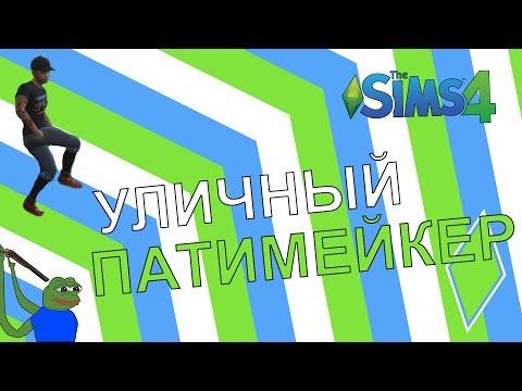 УЛИЧНЫЙ ПАТИМЕЙКЕР - HearthstoneThe Sims 4