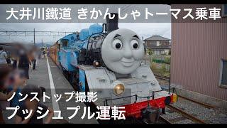 【大井川鐵道】 きかんしゃトーマス号に乗車 トーマスが引っ張りジェームスが押すプッシュプル運転