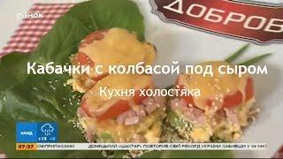 кабачки с сыром и колбасой - Рецепт на все случаи жизни