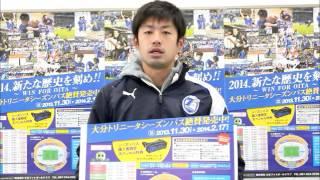 【2014大分トリニータ】MF8西弘則選手 今年の意気込み!