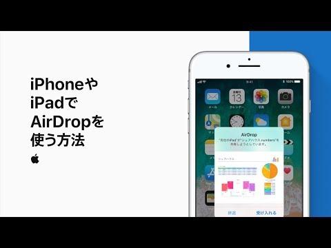 iPhoneやiPadでAirDropを使う方法 — Appleサポート