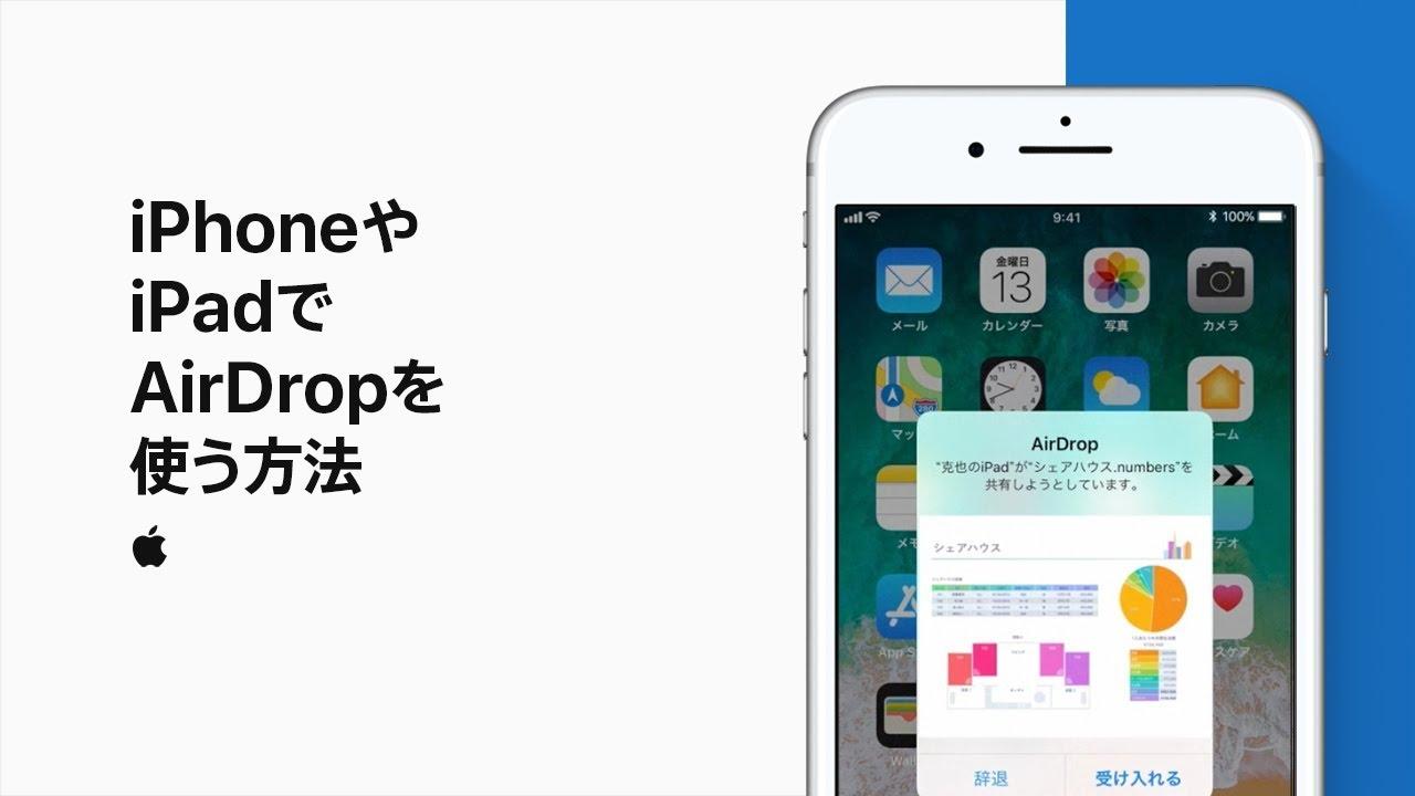 iphoneやipadでairdropを使う方法 appleサポート youtube