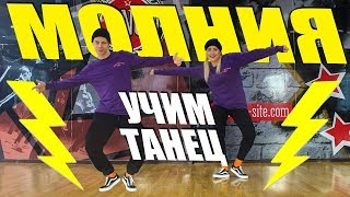 УЧИМ ТАНЕЦ - МОЛНИЯ - ДИМА БИЛАН #DANCEFIT