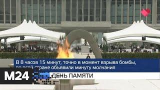 """""""Москва и мир"""": штрафы за маски и лесные пожары - Москва 24"""
