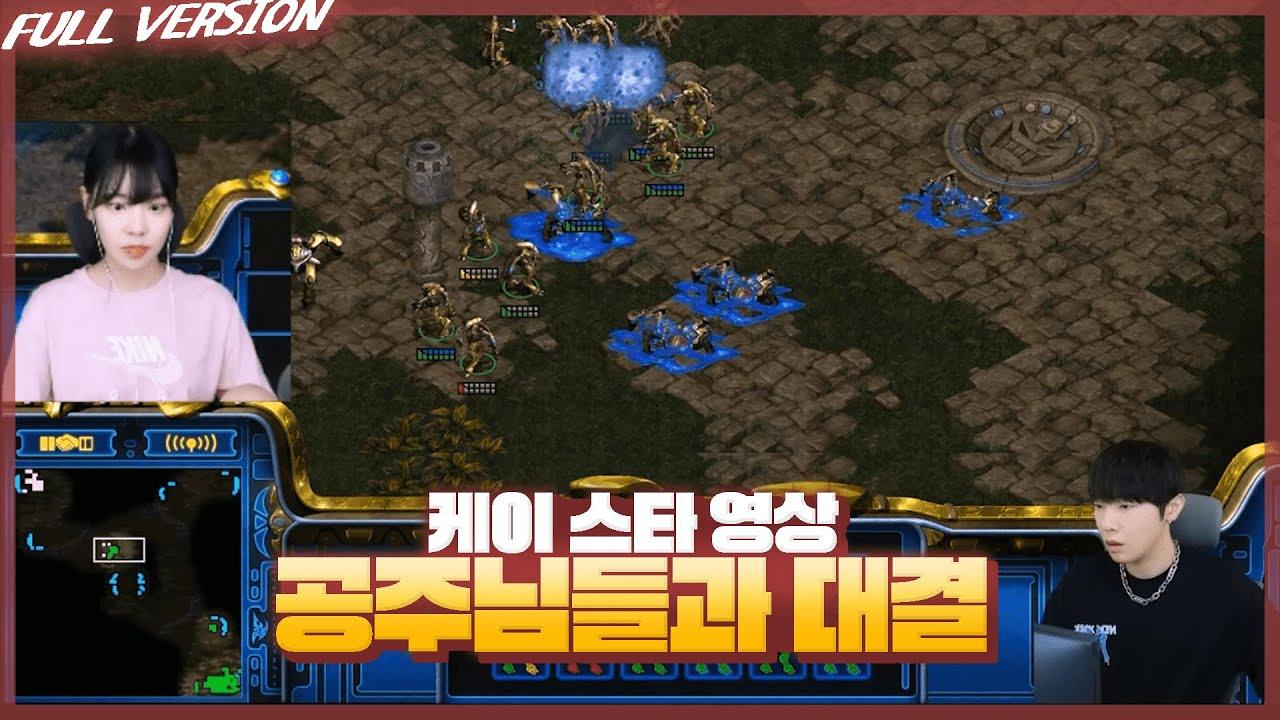 스타 공주님 뿌시기 (feat. 스타ck중계)