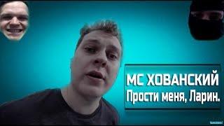 МС Хованский - прости меня, Ларин (RYTP Вордмикс)