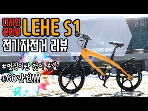 [포마] 디자인 끝판왕 해외직구 전기자전거 LEHE S1 풀리뷰 |포켓매거진