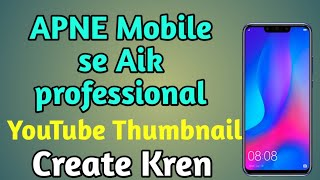 How to create a Professional Thumbnail from Mobile in urdu hindi