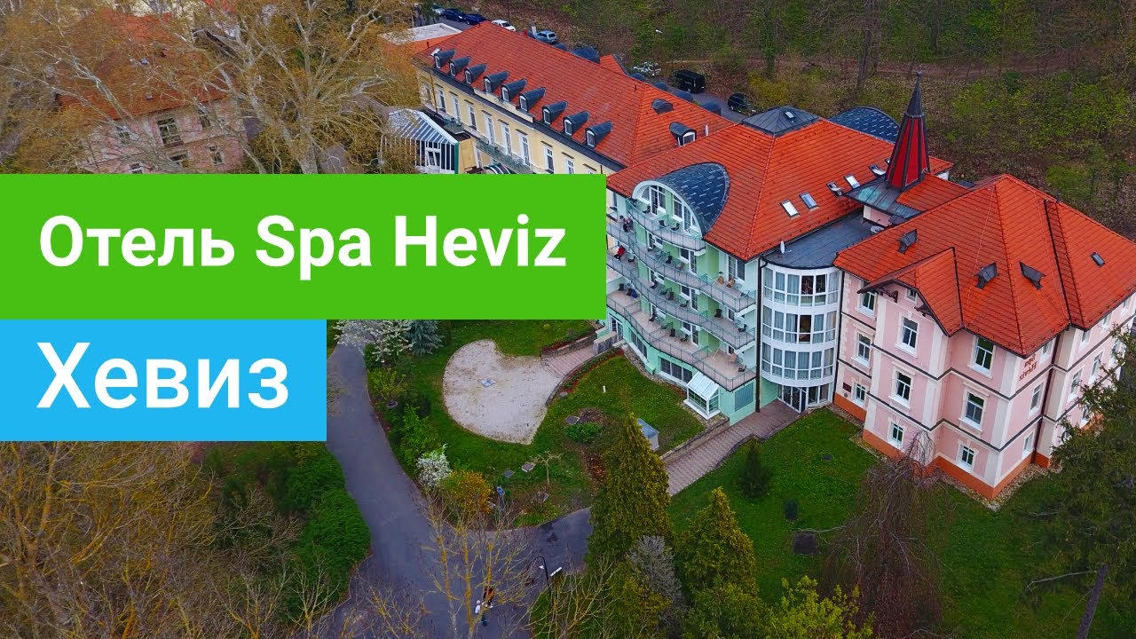 Санаторий Spa Heviz (Спа Хевиз), курорт Хевиз, Венгрия - sanatoriums.com