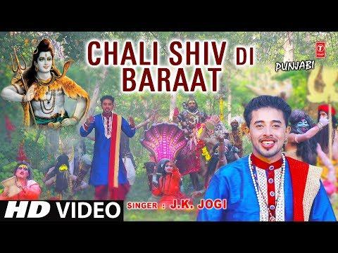 Chali Shiv Di Baraat I J.K. JOGI I Punjabi Shiv Bhajan I New Latest Shiv Bhajan I Full HD Video Song