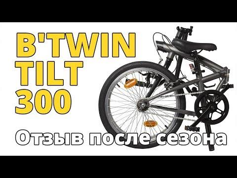 """Велосипед B'TWIN Hoptown (TILT) 300 20"""". Отзыв после сезона эксплуатации."""