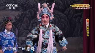《CCTV空中剧院》 20191125 京剧《四郎探母》 2/2| CCTV戏曲