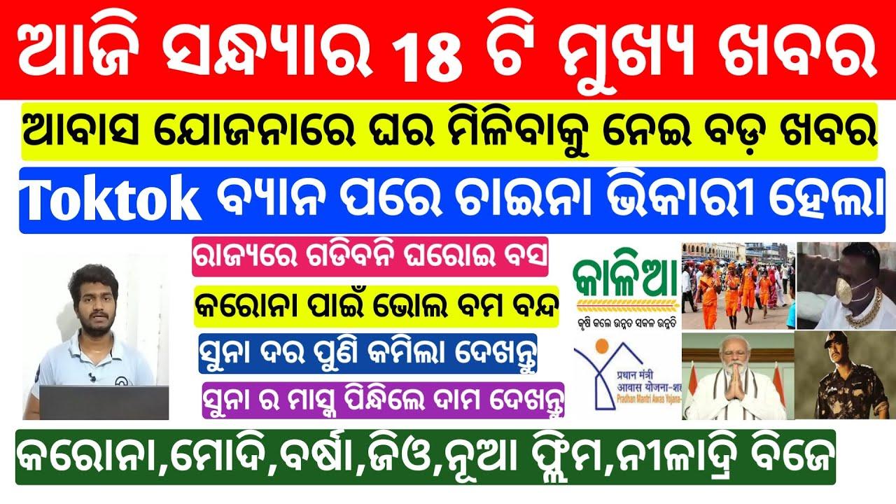 PM Awas Yojana 2020 odisha news | Tiktok Latest news | kalia yojana 3rd Money | Odisha latest news